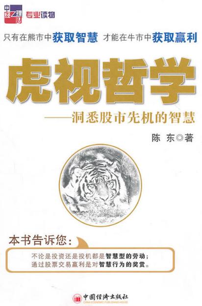 虎视哲学 股市先机的智慧 PDF电子书下载 作者 陈东
