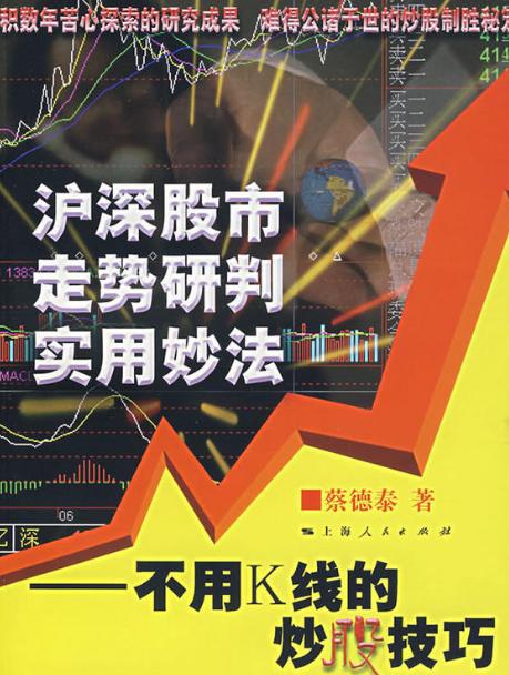 沪深股市走势研判实用妙法 不用K线的炒股技巧 PDF电子书下载 作者 蔡德泰