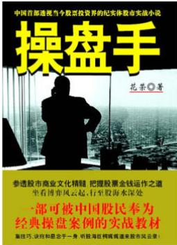 花荣操盘手 PDF电子书下载 作者 花荣