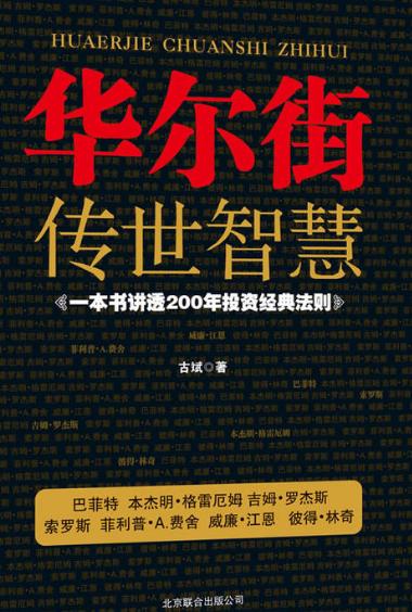 华尔街传世智慧 一本书讲透200年投资经典法则 PDF电子书下载 作者 古斌