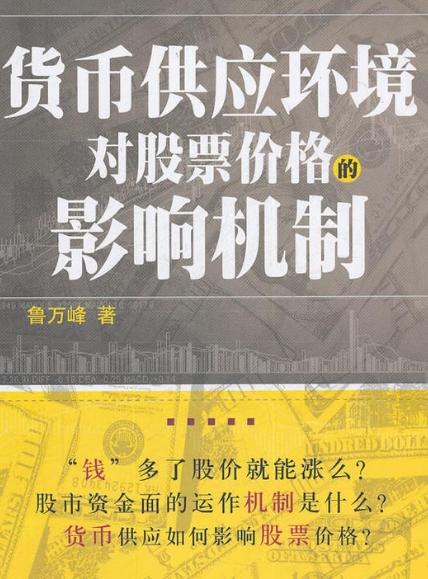货币供应环境对股票价格的影响机制 作者 鲁万峰