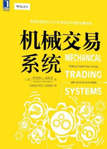 机械交易系统PDF电子书下载 作者 威斯曼