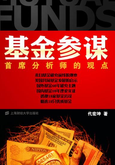 基金参谋 首席分析师的观点PDF电子书下载 作者 代宏坤