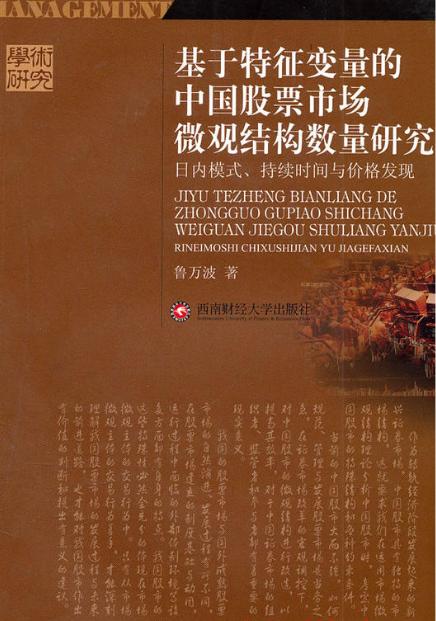 基于特征变量的中国股票市场微观结构数量研究 日内模式、持续时间与价格发现PDF电子书下载 作者 鲁万波