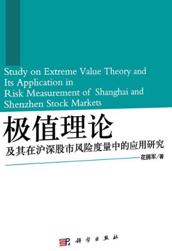 极值理论及其在沪深股市风险度量中的应用研究PDF电子书下载 作者 花拥军