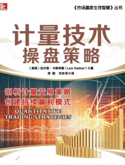 计量技术操盘策略PDF电子书下载 作者 郑皑、刘宏伟
