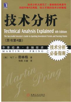 技术分析 原书第4版PDF电子书下载 作者 马丁普林格
