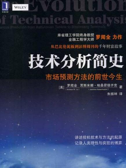 技术分析简史 市场预测方法的前世今生PDF电子书下载 作者 罗闻全
