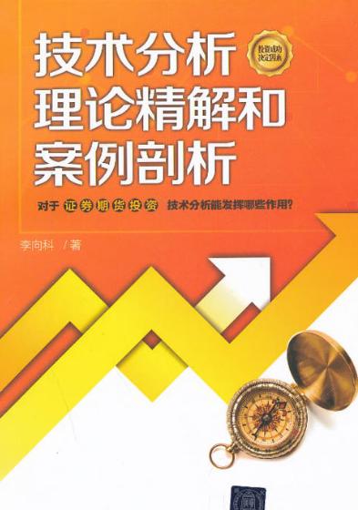 技术分析理论精解和案例剖析PDF电子书下载 作者 李向科