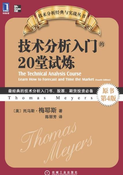 技术分析入门的20堂试炼_原书第4版PDF电子书下载 作者 托马斯梅耶斯