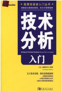 技术分析入门PDF电子书下载 作者 康斯坦丝.布朗