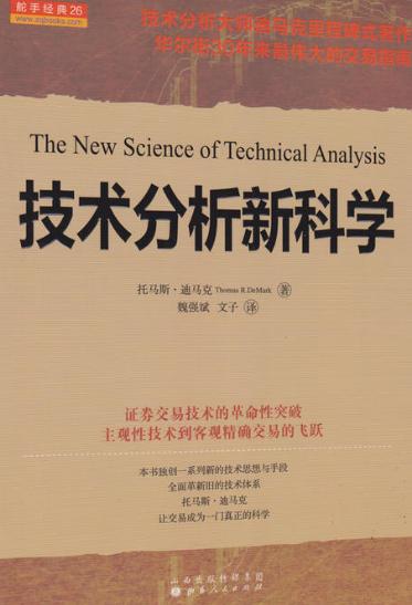 技术分析新科学PDF电子书下载作者 托马斯迪马克