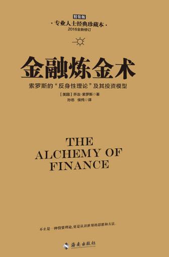 金融炼金术PDF电子书下载 作者 乔治·索罗斯