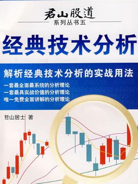 经典技术分析 解析经典技术分析的实战用法PDF电子书下载 作者 君山居士
