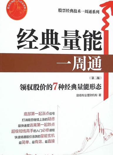经典量能一周通PDF电子书下载作者 励佰专业理财机构