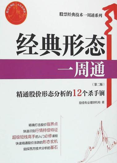 经典形态一周通PDF电子书下载作者 励佰专业理财机构