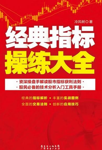 经典指标操练大全PDF电子书下载 作者 冷风树