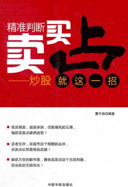 精准判断买卖点 炒股就这一招PDF电子书下载 作者 曹千阳