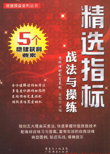 精选指标战法与操练PDF电子书下载 作者 吴乾杰