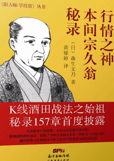 酒田战法K线图 本间宗久翁秘录PDF电子书下载作者 八乘政一