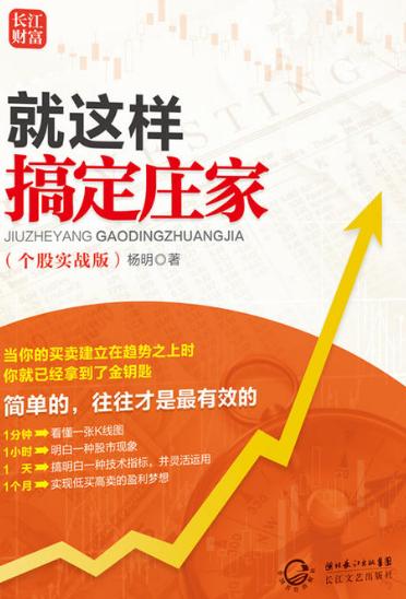 就这样搞定庄家 个股实战版PDF电子书下载 作者杨明