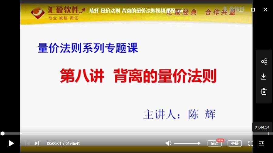 【陈辉】量价法则8之背离的量价法则高清视频课程