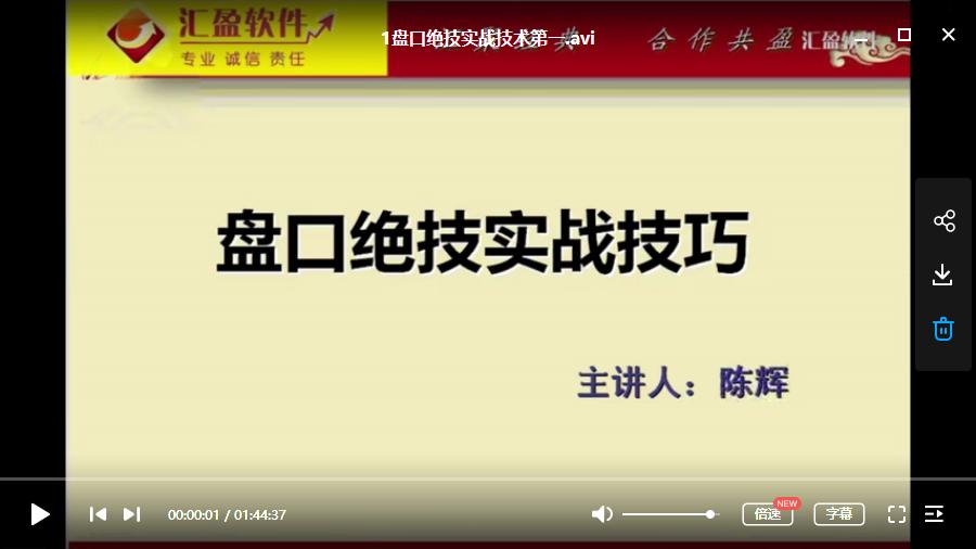 【陈辉】盘口绝技实战技术视频课程