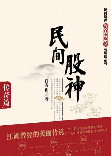 民间股神 传奇篇(OCR版)PDF电子书下载 作者 白青山