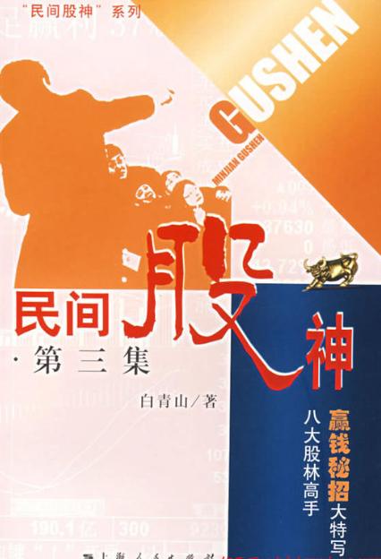 民间股神3 八大股林高手赢钱秘招大特写PDF电子书下载 作者 白青山