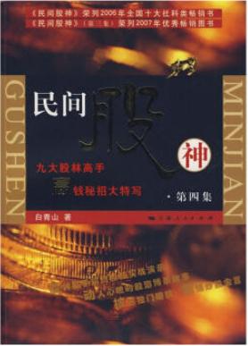 民间股神4 九大股林高手赢钱秘招大特写PDF电子书下载 作者 白青山