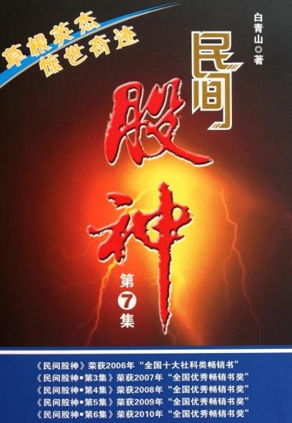 民间股神7 草根英杰·惊世奇迹PDF电子书下载 作者 白青山
