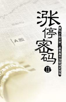 二赛季腾讯A股高手实战宝典PDF电子书
