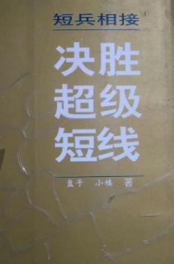 短兵相接 决胜超级短线PDF电子书下载作者盘子