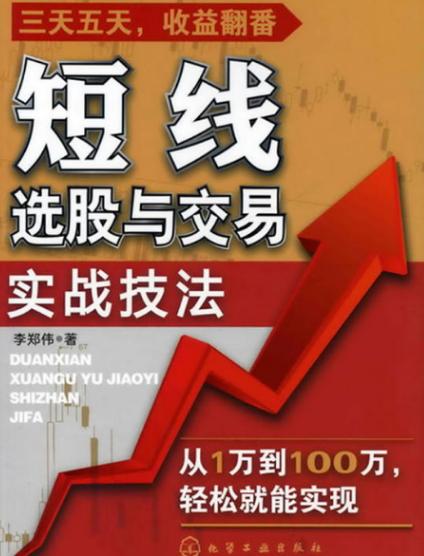 短线选股与交易实战技法PDF电子书下载作者李郑伟