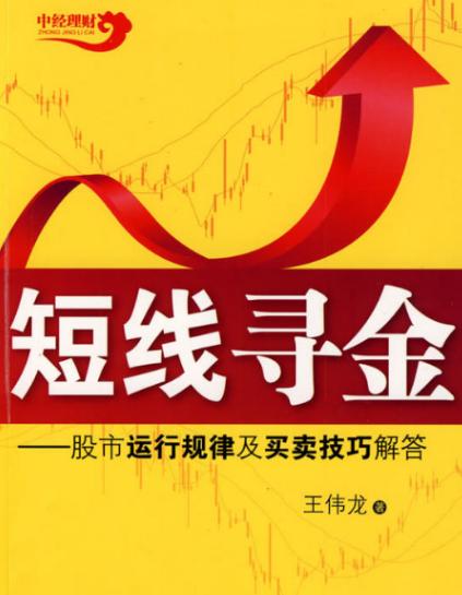 短线寻金之股市运行规律及买卖技巧解答PDF电子书下载作者王伟龙