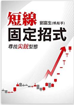 短線固定招式:尋找尖銳型態PDF电子书下载作者劉富生