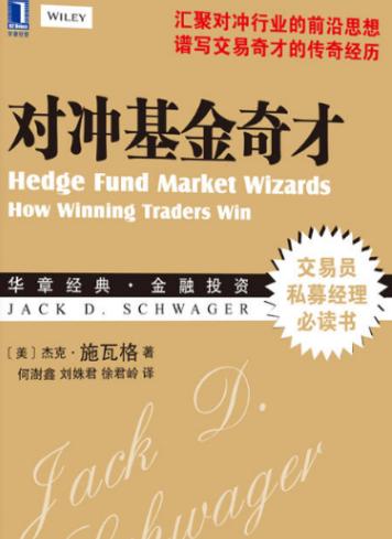 对冲基金奇才PDF电子书下载作者杰克·施瓦格