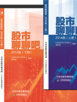 股市聊聊吧2014版下册PDF电子书下载作者廖英强