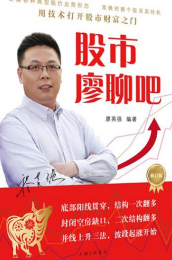股市廖聊吧修订版PDF电子书下载作者廖英强