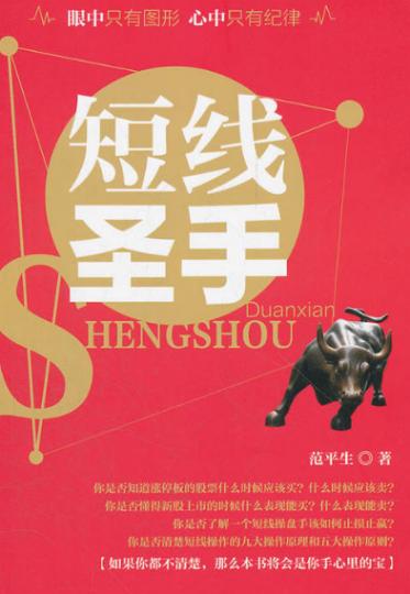 短线圣手PDF电子书下载作者范平生