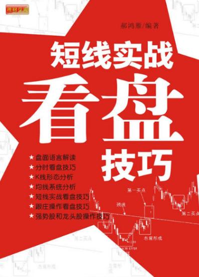 短线实战看盘技巧PDF电子书下载作者郝鸿雁