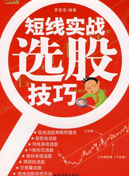 短线实战选股技巧PDF电子书下载作者李意坚