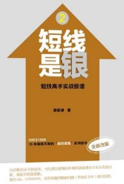 短线是银之二短线高手实战股谱PDF电子书下载作者唐能通