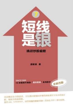 短线是银之七挑战炒股极限PDF电子书下载作者唐能通