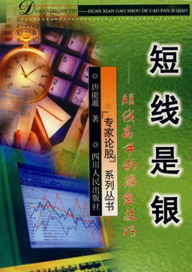 短线是银之一短线高手的操盘技巧PDF电子书下载作者唐能通