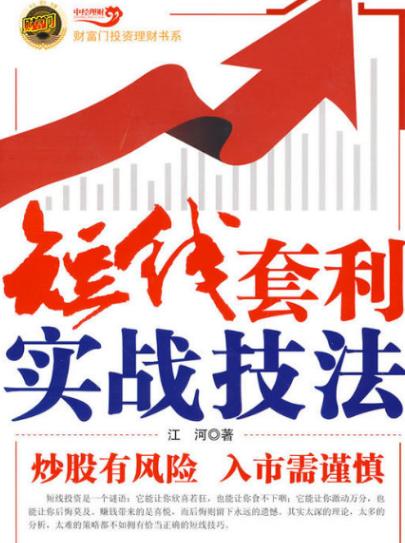 短线套利实战技法PDF电子书下载作者江河