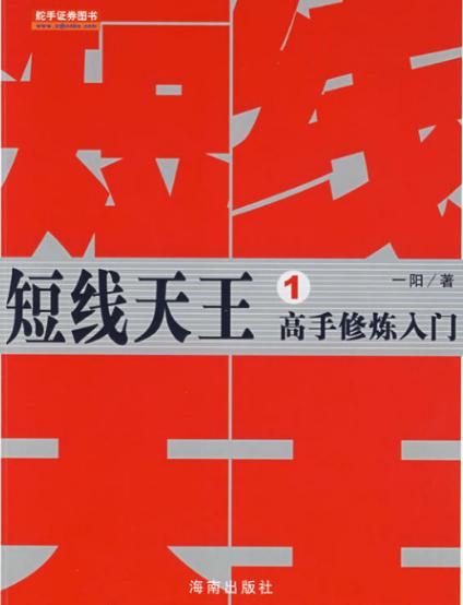 短线天王1 高手修炼入门PDF电子书下载作者一阳