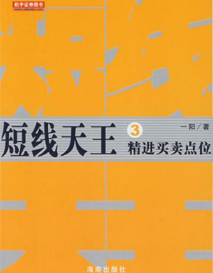 短线天王3 精进买卖点位PDF电子书下载作者一阳