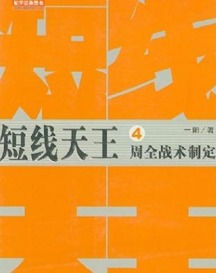短线天王4 周全战术制定PDF电子书下载作者一阳