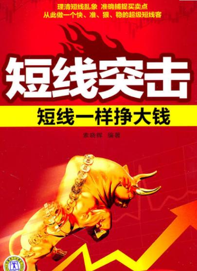 短线突击 短线一样挣大钱PDF电子书下载作者索晓辉